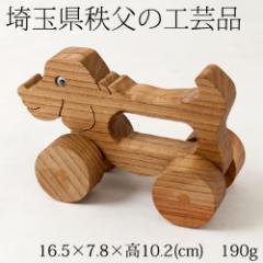 木のくるま 幼児向けおもちゃ 犬 埼玉県秩父の工芸品 Wooden toy car, Saitama chichibu craft