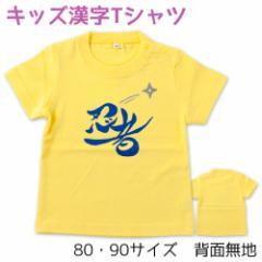ベビー・キッズ漢字Tシャツ 忍者イエロー 毛筆Design工房ゆるり Kids Kanji T-shirt