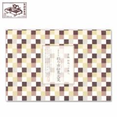 【一筆箋】一筆此の先箋 彩り市松栗文箋 (IC-014) 同柄20枚綴 和詩倶楽部 Mini letter paper, Washi-club