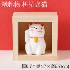 枡招き猫 白 ますます福を招く置き飾り 五勺枡 Squares and beckoning cat figurine, Good luck charms of Japan