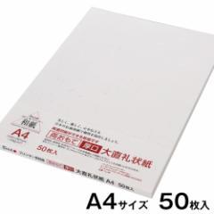 【プリンター用紙・和紙】プリンター和紙 大直 両おもて厚口礼状紙 白 A4サイズ50枚入 インクジェット・レーザー対応 両面印刷でき