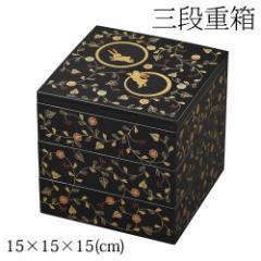 うさぎ唐草 5.0三段重箱 黒内朱 (7R-626) Jubako, Nest of boxes, Rabbit arabesque