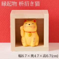 枡招き猫 トラ ますます福を招く置き飾り 五勺枡 Squares and beckoning cat figurine, Good luck charms of Japan