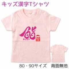 ベビー・キッズ漢字Tシャツ 鮨ピンク 毛筆Design工房ゆるり Kids Kanji T-shirt