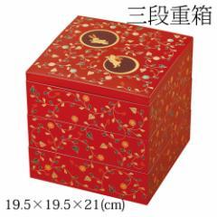 うさぎ唐草 6.5三段重箱 総朱 (8R-313) Jubako, Nest of boxes, Rabbit arabesque