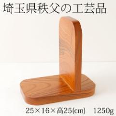 【半額・在庫処分】ケヤキのブックエンド 木製デスク用品 埼玉県秩父の工芸品 Wooden bookend, Saitama chichibu craft