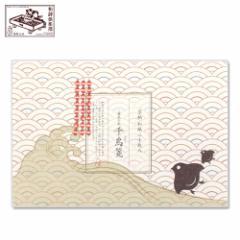 【一筆箋】一筆此の先箋 千鳥箋 (IC-019) 同柄20枚綴 和詩倶楽部 Mini letter paper, Washi-club