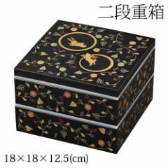 うさぎ唐草 6.0二段重箱 行楽オードブル 黒内朱 (7R-810) Jubako, Nest of boxes, Rabbit arabesque