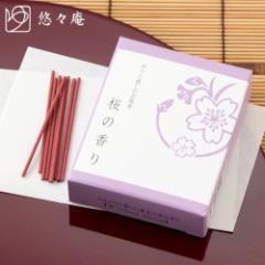 スティックお香 祈りと癒しのお線香 桜 ショートサイズ 悠々庵 Pray & Heal Incense