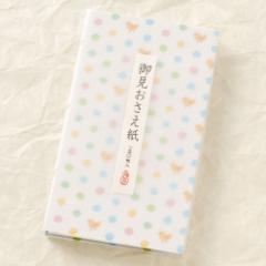 和詩倶楽部 御見おさえ紙 うたい鳥〈ぴーちゃん〉 150枚入 (OO-102)