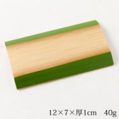 若竹平皿 中 (MB) Bamboo dish