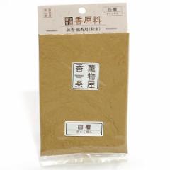 天然香原料・粉末(練香・線香用) 白檀(びゃくだん)