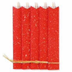 正月小物 丸箸 赤 5膳入 めでたや New Years chopsticks