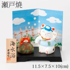 瀬戸焼 四季物語 夏 夏の日の思い出 海水浴 (S451) 猫の季節飾り Seto-yaki Cat seasonal ornament ※在庫限り