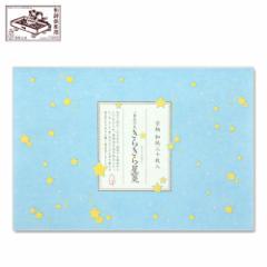 【一筆箋】一筆此の先箋 きらきら星箋 (IC-022) 同柄20枚綴 和詩倶楽部 Mini letter paper, Washi-club