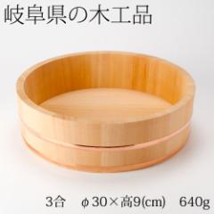 木曽さわら 飯台 3合 (MB) 岐阜県の木工品 Wooden dining table, Gifu craft