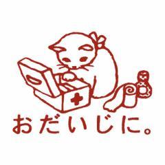 ポタリングキャット 猫はんこ 小サイズ おだいじに。(SH-05)