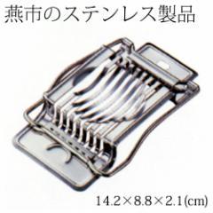 エッグスライサー 燕市のステンレス製品 Egg slicer