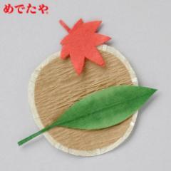 和紙パーツ ざる 3柄分入 めでたや 秋のペーパークラフトパーツ
