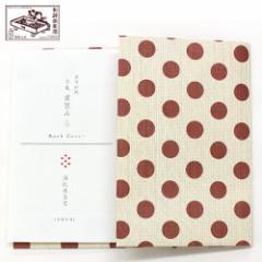 吉兆書包み 深紅水玉文 (BC-003) 室町紗紙ブックカバー 文庫本用 和詩倶楽部