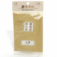 天然香原料・粉末(練香・線香用) 山奈(さんな)