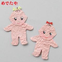 和紙パーツ セルロイド人形 2色各1枚入 めでたや ペーパークラフトパーツ