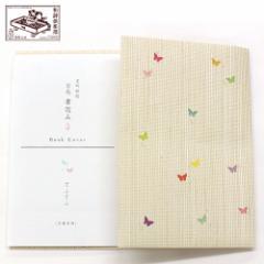 吉兆書包み てふてふ (BC-005) 室町紗紙ブックカバー 文庫本用 和詩倶楽部