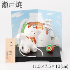 瀬戸焼 四季物語 冬 こま (S832) 猫の季節飾り Seto-yaki Cat seasonal ornament ※在庫限り