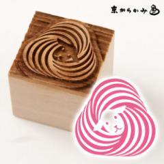 京からかみ 木版ミニスタンプ 添文 羊毛印文 京都府の工芸品 Karakami woodblock stamp