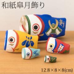 和紙皐月飾り はりこーシカことぶき(5尾) 張子鯉のぼり置物 端午の節句・こどもの日 Boys festival decorations made of Japanese
