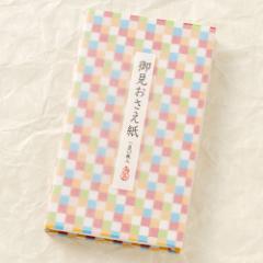 和詩倶楽部 御見おさえ紙 彩り市松〈カラー格子〉 150枚入 (OO-112)