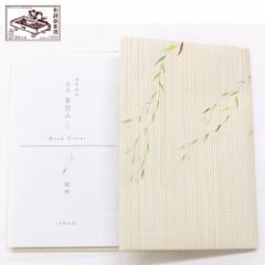 吉兆書包み 綾柳 (BC-006) 室町紗紙ブックカバー 文庫本用 和詩倶楽部