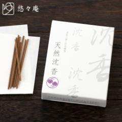 スティックお香 天然沈香 ショートサイズ30g入 天然成分だけで作った水晶入りお線香 悠々庵 Incense made from natural ingredients
