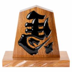 天童将棋駒の置物 左馬 一尺飾り駒(高さ約30.3cm) 山形県の伝統工芸品 店舗・オフィス・新築祝いに Tendou-shougikoma Hidariuma,