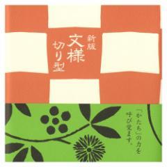 【新版】 文様切り型 和紙折り紙100 色紙100枚付き
