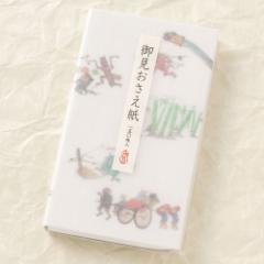 和詩倶楽部 御見おさえ紙 百鬼夜行 150枚入 (OO-114)