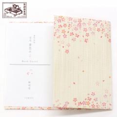 吉兆書包み 桜吹雪 (BC-007) 室町紗紙ブックカバー 文庫本用 和詩倶楽部