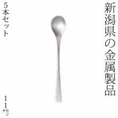 和味(なごみ) 調味料スプーン5本セット 新潟県の金属製品 Stainless steel cutlery, Niigata craft