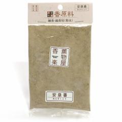 天然香原料・粉末(練香・線香用) 安息香(あんそくこう)