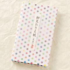和詩倶楽部 御見おさえ紙 水玉 150枚入 (OO-115)