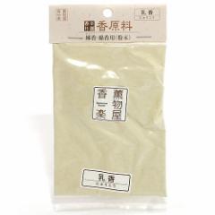天然香原料・粉末(練香・線香用) 乳香(にゅうこう)