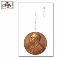 和詩倶楽部 オリジナルぽち袋 ノーベルショー 3枚入 (PB-081)