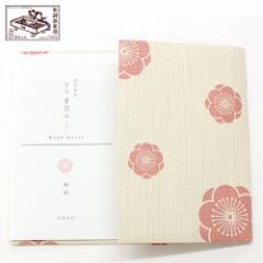 吉兆書包み 梅紋 (BC-009) 室町紗紙ブックカバー 文庫本用 和詩倶楽部