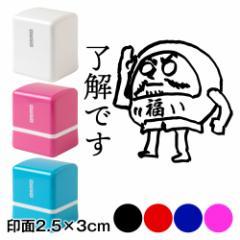福田るまくん 了解です だるまスタンプ浸透印 印面2.5×3cmサイズ (2530) Self-inking stamp, Fukudaruma