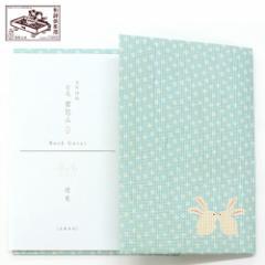 吉兆書包み 迎兎 (BC-010) 室町紗紙ブックカバー 文庫本用 和詩倶楽部