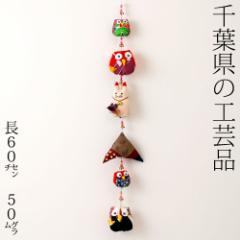 梟と猫の和布吊り飾り 千葉県の工芸品 ※絵柄はお選びいただけません Hanging decoration of owl and cat, Chiba craft