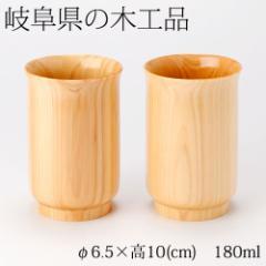 粋ひのきグラス2客組 化粧箱入り (MB) 岐阜県の工芸品 Cypress cup duo, Gifu craft