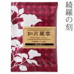 入浴剤 綺羅の刻 椿の香り 如月麗雲 1包 石川県のお風呂グッズ Bath additive, Ishikawa craft