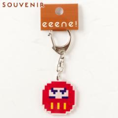 キーホルダー ドット絵 ダルマ 和柄アクリルキーホルダー eeene! スーベニール Japanese style key fob made of acrylic