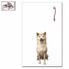和詩倶楽部 オリジナルぽち袋 おすわり犬 3枚入 (PB-083)
